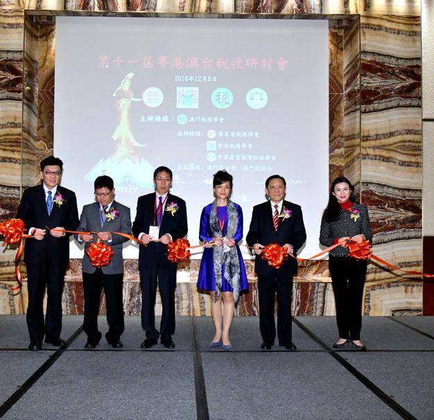 2016第十一屆粵、港、澳、台稅收研討會-剪綵儀式