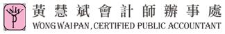 澳门审计-报税-会计-税务咨询-公司注册/解散-会计师-核数师